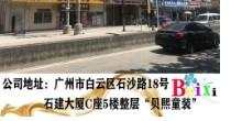 广州贝熙童装有限公司 beixi
