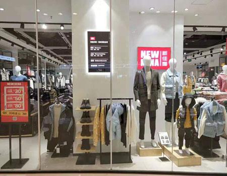 新佳娜品牌店铺展示