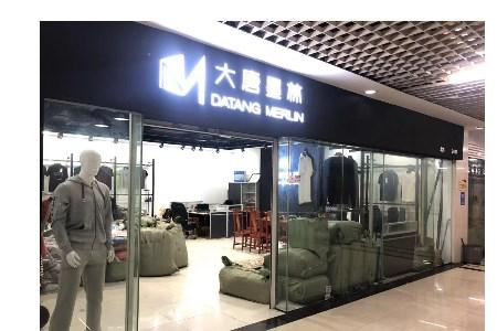大唐墨林服装贸易有限公司店铺图店铺形象