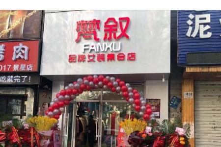 热烈庆祝梵叙女装第83家店沈阳景星店盛大开业