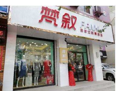 梵叙品牌女装集合店铺图