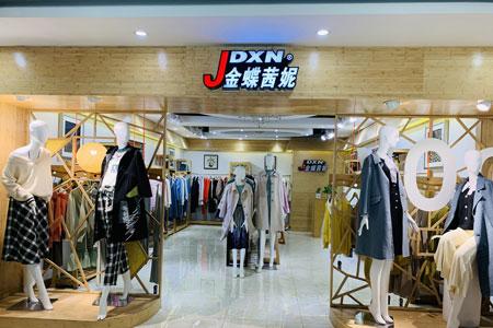 金蝶茜妮品牌店铺展示