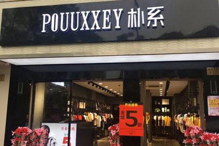 POUUXXEY朴系品牌店铺展示
