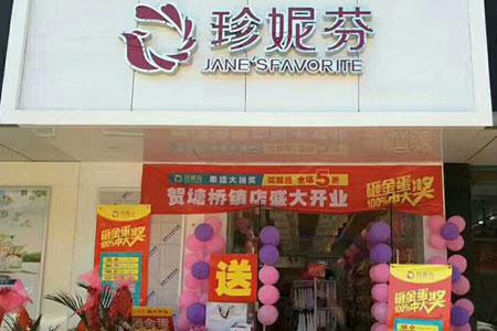 珍妮芬品牌店铺展示