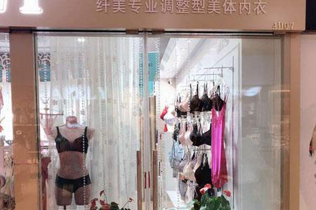 纤美品牌店铺展示