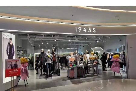 1943S店铺图