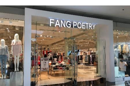 韩方诗店铺图
