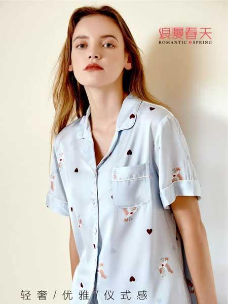 浪漫春天内衣品牌2020春夏新款纯色图案睡衣