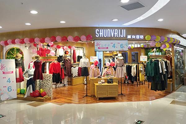 淑女日记品牌店铺展示
