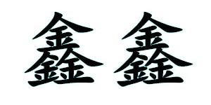 广州市鑫鑫库存贸易有限公司专业回收服装及出口童装鞋子
