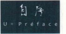 自序 U+PREFACE
