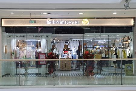 城市衣柜品牌店铺展示