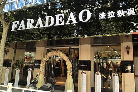 法拉狄奥品牌店铺展示