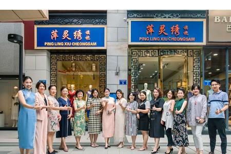 萍灵绣旗袍女装诚邀加盟,2021年投资合作好项目