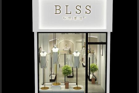 布伦圣丝品牌店铺展示