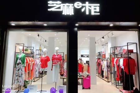 芝麻E柜品牌店铺展示