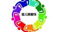 广州富儿雅时尚文化传播有限公司