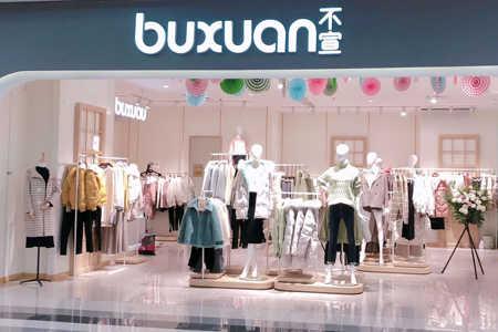 buxuan不宣品牌店铺展示
