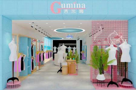 古米娜品牌店铺展示
