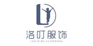 广州洛叮服饰有限公司