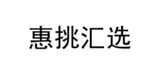 武汉惠之良品商贸有限公司