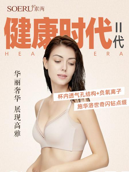 Soeru素芮内衣品牌2020春夏灰色文胸套装
