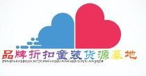华中品牌折扣童装总仓