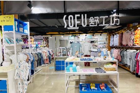 SOFU舒工坊店铺图