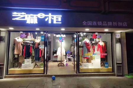 芝麻e柜(成都)品牌店铺展示