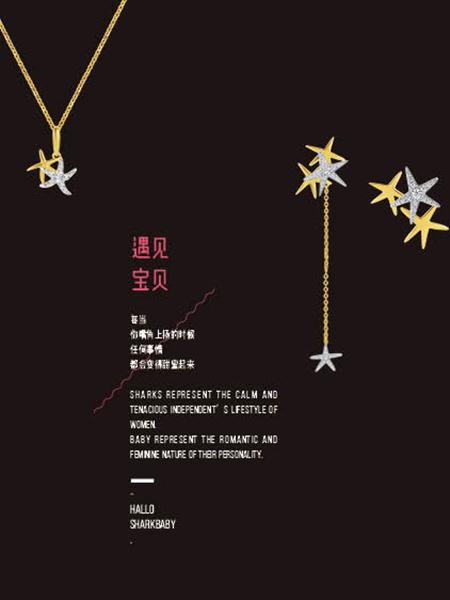 鲨鱼甜心黄金首饰品牌五角星项链