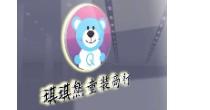 琪琪熊童装 qiqixiong