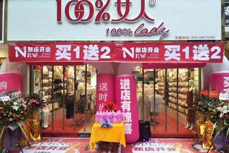 百分百女人品牌店鋪展示
