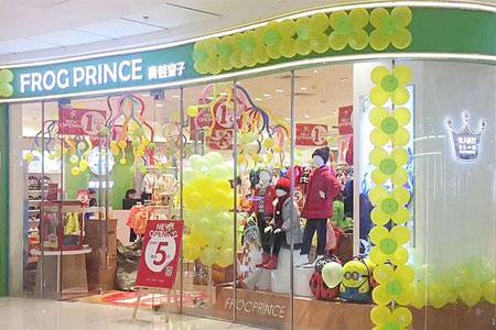 青蛙王子品牌店铺展示