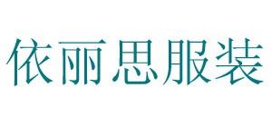 深圳市依丽思服装有限公司
