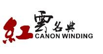 红云名典 CANON WINDING