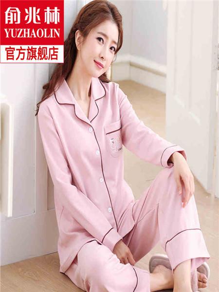 俞兆林休闲品牌2020秋季纯棉家居服