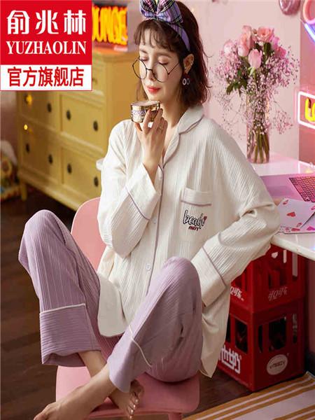 俞兆林休闲品牌2020秋季韩版纯棉家居服