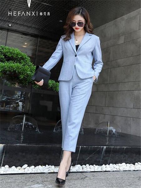 赫梵茜女装品牌2020秋冬商务蓝色西服套装