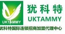 UKTAMMY犹科特国际养生连锁企业招商加盟代理中心 UKTAMMY