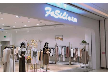 法思莉女装店铺图