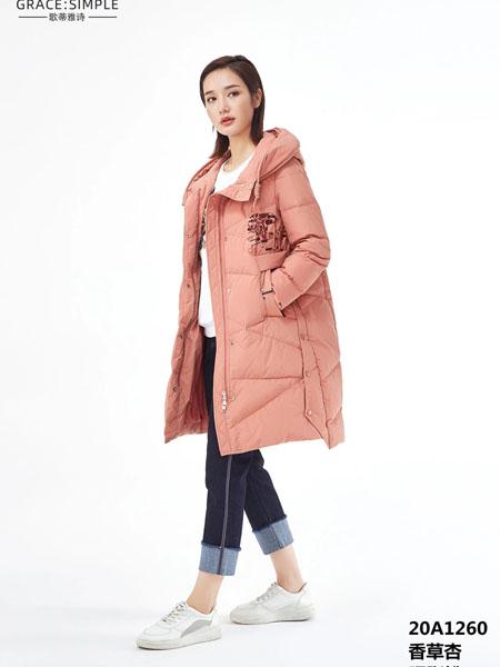 歌蒂雅诗女装品牌2020秋冬粉色羽绒服