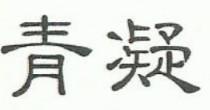 青凝 QINGNING