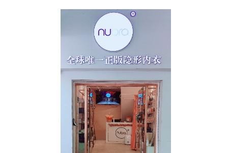 NUBRA店铺图