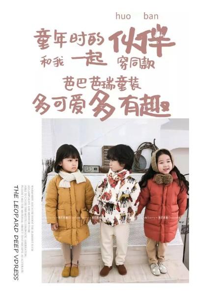 芭巴芭瑞&乐木韩版中大童羽绒服品牌童装折扣尾货批发直播货源
