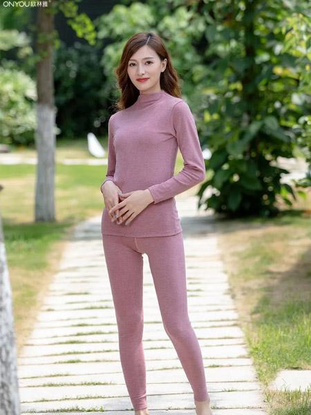 欧林雅品牌2020秋冬粉色保暖内衣