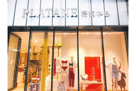 梧桐本色品牌店铺展示