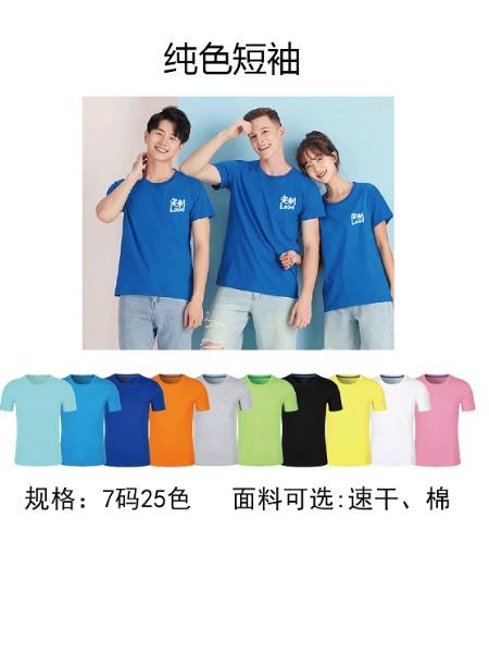 陕西T恤定做短袖印字圆领文化衫定制