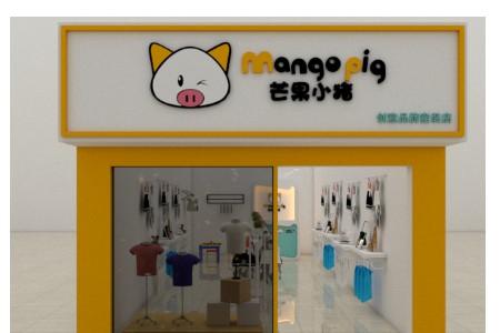芒果小猪童装是品牌吗 市场口碑好不好