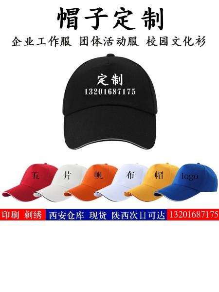 西安帽子定制西安�V告帽定做西安帆布帽定制棒球帽定做