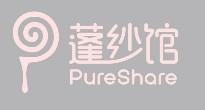 PureShare蓬纱馆